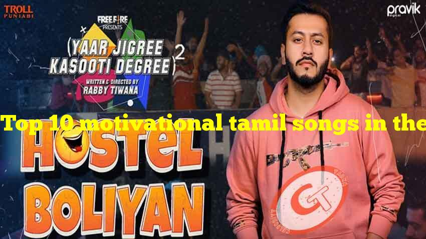 Top 10 motivational tamil songs in the world 2021