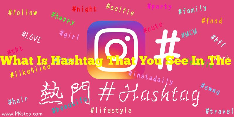 What Is Hashtag That You See In The End ?