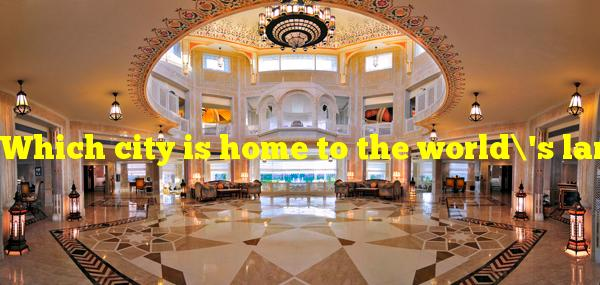 Which city is home to the world's largest hotel lobby?